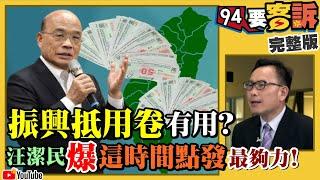 陳時中:選了國籍就要承擔!全球歧視中國?