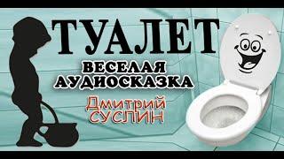 Коржики. Аудиосказка. Туалет. Веселый рассказ. Читает автор Дмитрий Суслин