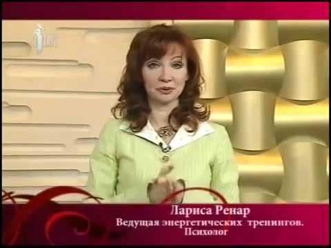 Лариса Ренар Практика. Освобождение от связей