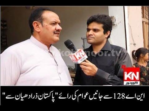 05 july 2018 Pakistan Zara Dhiyaan Se NA 128   Kohenoor News Pakistan