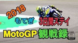 2018 MotoGP JAPAN MOTEGI 日本グランプリ もてぎ 3日間ステイ SORAサイト