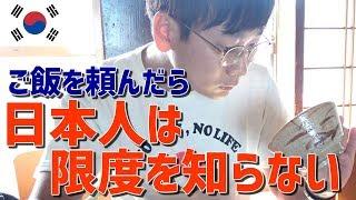 日本人は限度を知らない?韓国人が日本一美味しいお米を食べた時の反応