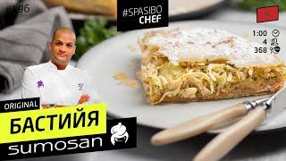 БАСТИЙЯ - сладкий марокканский пирог с курицей. Самое тонкое тесто! #196 рецепт Бубы Белкхита