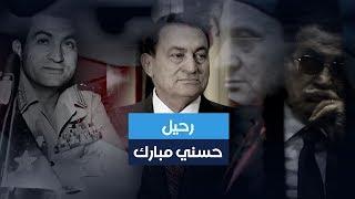 تحميل اغاني قائد سلاح الجو الذي حكم مصر 30 عاما.. رحيل حسني مبارك MP3