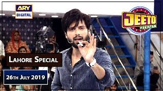 Jeeto Pakistan | Lahore Special | 26th July 2019 | ARY Digital