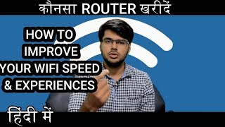 IMPROVE YOUR WIFI EXPERIENCES BY ROUTERS | WHICH ROUTER TO CHOOSE | TECH INFO 42