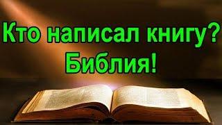 Кто написал книгу Библия