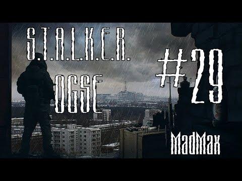 STALKER: OGSE 0.6.9.3 Final. Часть 29 - Лаборатория на Янтаре