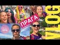 Прага за 300€,  марш ЛГБТ, хостел | Real Katka