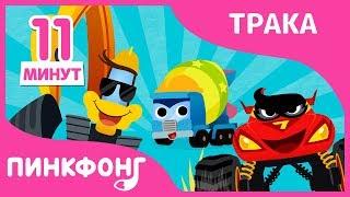 Супергиганты Стройки и 10+ песни | Сильные грузовики | + Сборники | Пинкфонг Песни для Детей