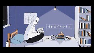 """生活は忘れて """"それまでおやすみ"""" (Official Lyric Music Video)"""