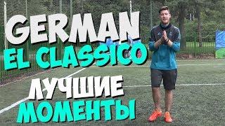 GERMAN EL CLASSICO - ЛУЧШИЕ МОМЕНТЫ #2