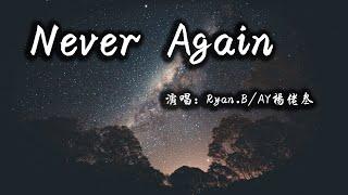 【動態歌詞】 Never Again—Ryan.B/AY杨佬叁『停驻的阴影冲散在狂风暴雨里 对我给你的宽容总是有恃无恐』