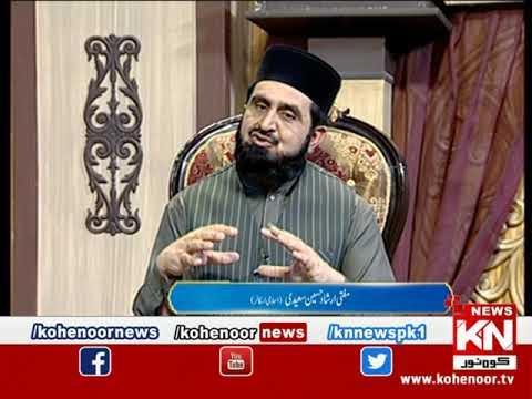 Rah-e-Falah 23 May 2021 | Kohenoor News Pakistan