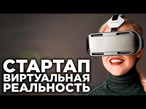 СТАРТАП: Как Открыть Клуб Виртуальной Реальности | Как Открыть Бизнес | Бизнес Идеи