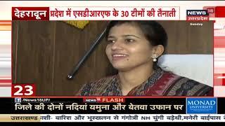 CM Yogi दे सकते हैं Gorakhpur को तोहफा, देखें 10 min 50 Khabren