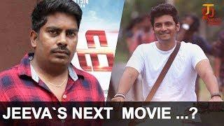 Jiiva's next Movie with Director Rathina Siva | Jiiva | Ishira K Ganesh | Thamizh Padam