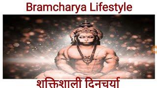 How to achieve Bramcharya Lifestyle and Powerful Daily routine? शक्तिशाली दिनचर्या