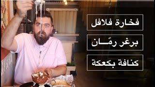 جوع آخر الليل؟! الحل في: بيروت 🇱🇧 مسقط 🇴🇲 عمّان 🇯🇴 - موسم٤/ح١٥