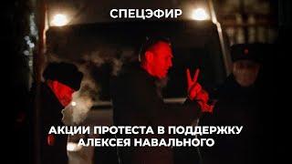В России начался майдан за Навального - протестующих задерживают. ОНЛАЙН