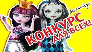 КОНКУРС Красоты - Monster High