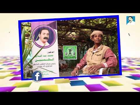علاج عشبي لمرض حصوات الكلى ـ فائز محمد علي ـ صعدة ـ إثبات فائدة العلاج