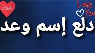 دلع إسم وعد تحميل MP3