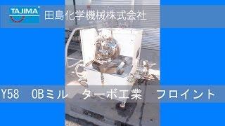 【Y58】OBミル ビーズミル ターボ工業 フロイントターボ 中古機械 買取 田島化学機械