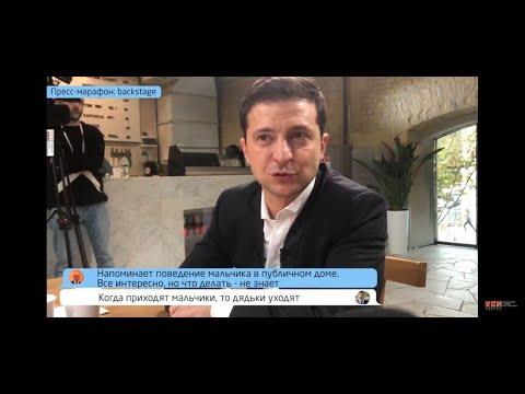 Бекстейдж пресс-марафона Зеленского