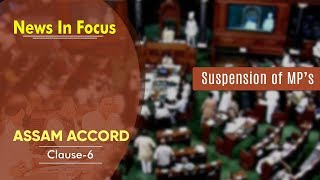 #CurrentAffairs | #News In Focus – Section 6 of #Assam Accord, Suspension of MPs