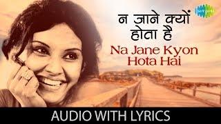 Na Jane Kyon Hota Hai with lyrics | Chhoti Si Baat | Lata