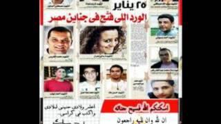 مصطفى قمر - ميدان التحرير تحميل MP3