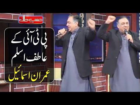 Governer Sind Imran Ismail As PTI's Atif Aslam – Hasb e Haal – Dunya News