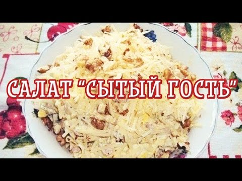 """Салат """"Сытый гость"""" — Вкусные рецепты — Салаты простые и вкусные"""