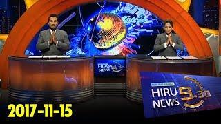 Hiru News 9.30 PM | 2017-11-15