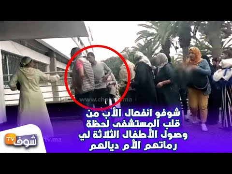 العرب اليوم - شاهد: لحظة انفعال والد الأطفال الثلاثة الذين رمتهم أمهم مِن النّافذة