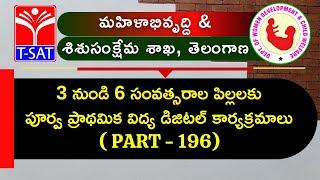 WD&CW||3 నుండి 6 సంవత్సరాల పిల్లలకు  పూర్వ ప్రాథమిక విద్య డిజిటల్ కార్యక్రమాలు( PAR -196)||26.2.21