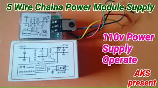 AK S | 5 wire model power supply module kaise lagaye | Huafeng parallel connection