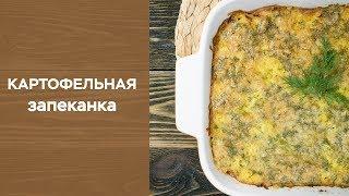 Картофельная запеканка с грибами в духовке как приготовить видео рецепт