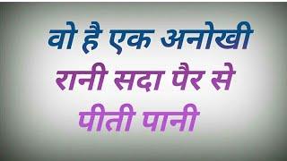 Paheliya/Brain booster/Common Sense Questions/IQ test/Rapid mind/Riddles hindi/Chutkule/Funny video
