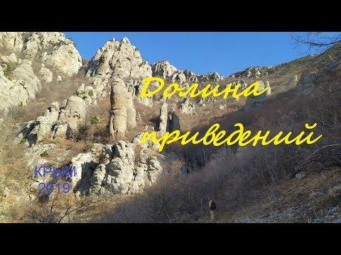 Крым, Алушта, Демерджи. Вылазка в Долину Приведений. Над облаками и сказочный закат