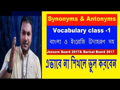 Download Synonym & Antonym  with examples and exercises - Best Tricks for Vocabulary Class 1 Mp4 HD Video and MP3