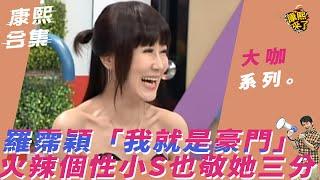 【大咖系列】羅霈穎「我就是豪門!」 火辣個性小S也敬她三分