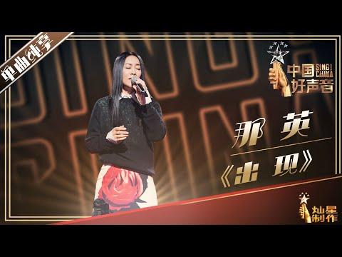 【单曲纯享】那英 《出现》丨2019中国好声音中秋演唱会20190912 Sing!China 官方HD