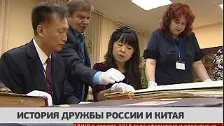 История дружбы России и Китая. GuberniaTV