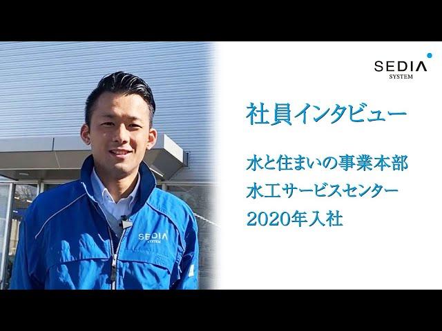 渡辺パイプ株式会社 社員インタビュー【水と住まいの事業本部 水工サービスセンター 2020年入社】