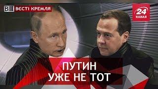 Новый Путин, Вести Кремля Сливки, Часть 2,  20 октября, 2018