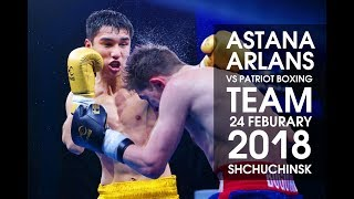 Astana Arlans vs Patriot Boxing Team 24 Feburary 2018 (WSB)