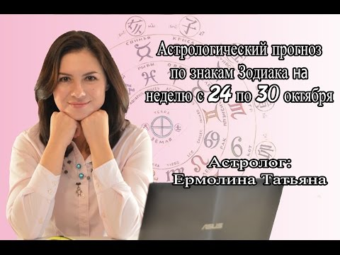Гуморальная медицина астрология