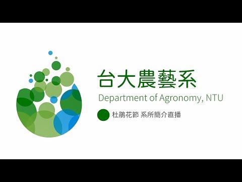 2020年杜鵑花節學系博覽會農藝系簡介